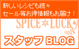 スパイスブログ|SpiceBlog