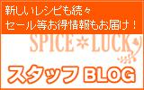 スパイスブログ|SpiceBlog